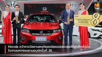 Honda คว้า 2 รางวัลยานยนต์ยอดนิยม เเละแบรนด์รถยนต์ที่ลูกค้าเชื่อมั่นในงานมหกรรมยานยนต์ครั้งที่ 36