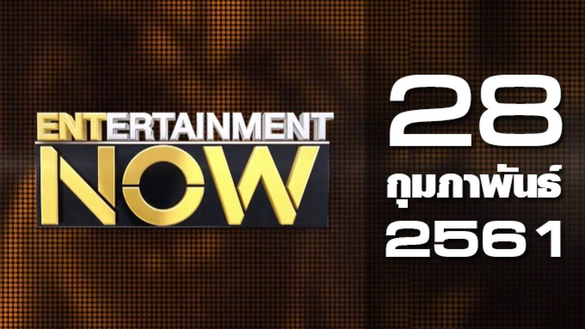 Entertainment Now Break 1 28-02-61