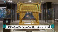 พิพิธภัณฑ์ศิลป์แผ่นดิน พร้อมเปิดให้เข้าชม 16 ก.ค. 63