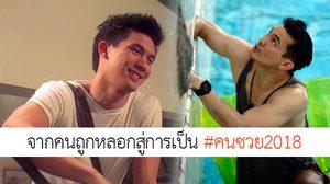 หลากสไตล์หลายอาชีพ! ย้อนดูผลงานหนัง เคน ธีรเดช พระเอกขวัญใจคนไทย