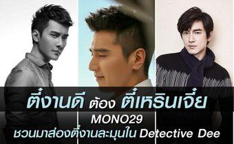 ตี๋งานดีต้องตี๋เหรินเจี๋ย MONO29 ชวนมาส่องตี๋งานละมุนใน Detective Dee