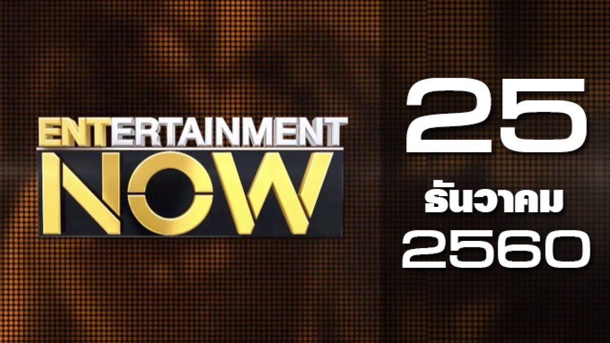 Entertainment Now 25-12-60