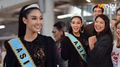 นิโคลีน พิชาภา ถึงไทยแล้ว แฟนนางงามรอต้อนรับ บรรยากาศสุดอบอุ่น