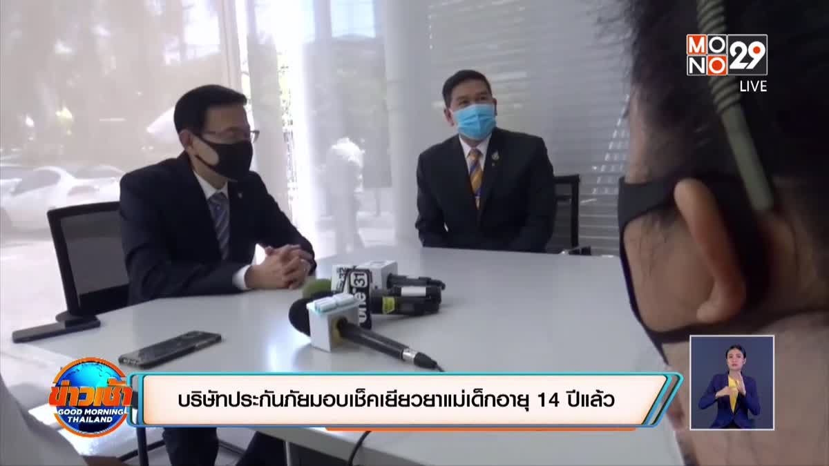 บริษัทประกันภัยมอบเช็คเยียวยาแม่เด็กอายุ 14 ปีแล้ว