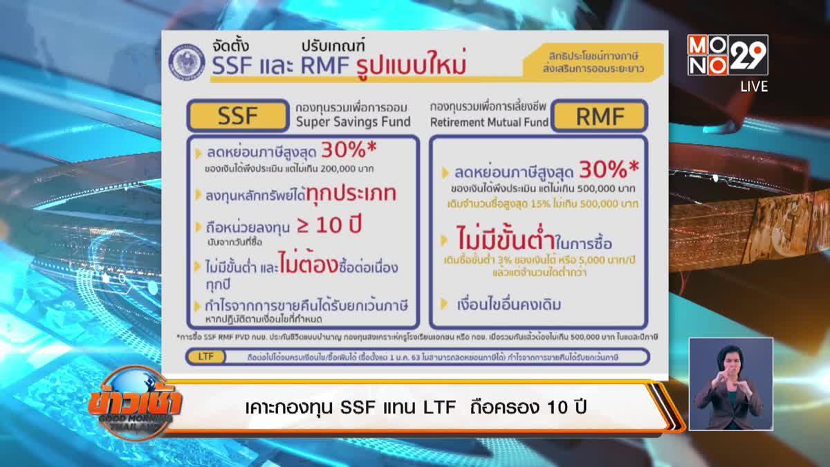 เคาะกองทุน SSF แทน LTF  ถือครอง 10 ปี