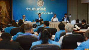 ประชาธิปัตย์ จัดประชุมกรรมการบริหาร คาดถกประเด็นจุดยืนหลังเลือกตั้ง