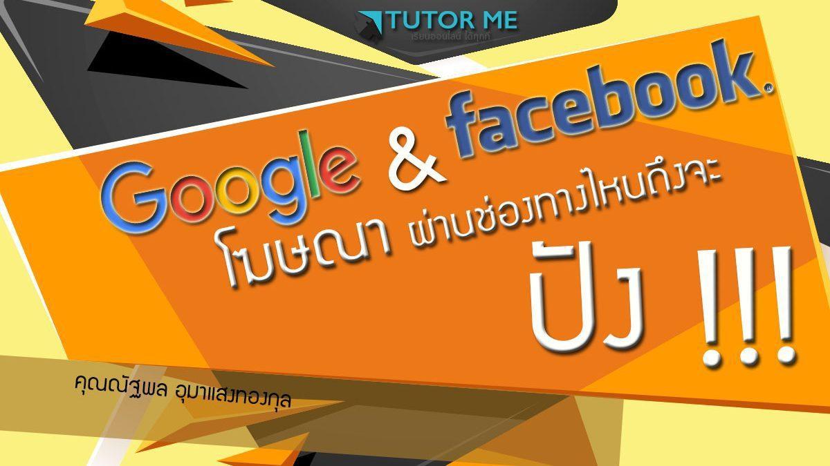 Google & Facebook ธุรกิจคุณควรโฆษณาผ่านช่องทางไหนแล้วจะปัง!