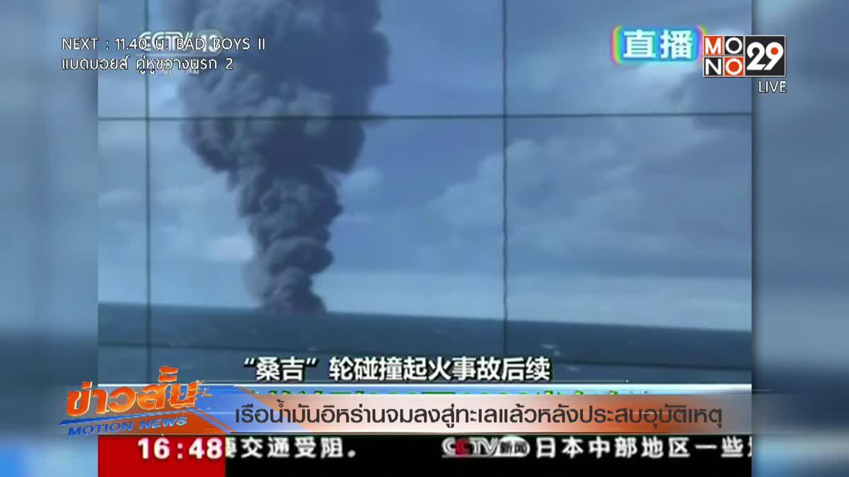 เรือน้ำมันอิหร่านจมลงสู่ทะเลแล้ว หลังประสบอุบัติเหตุ