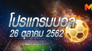 โปรแกรมบอล วันเสาร์ที่ 26 ตุลาคม 2562