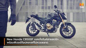 New Honda CB500F เนคเก็ตไบค์สายสตรีทพร้อมฟีเจอร์ท็อปคลาสที่ไม่ควรพลาด