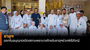 ซาอุฯ ออกใบอนุญาตเปิดสถานพยาบาลไทยในซาอุฯ ช่วงเทศกาล 'ฮัจญ์'