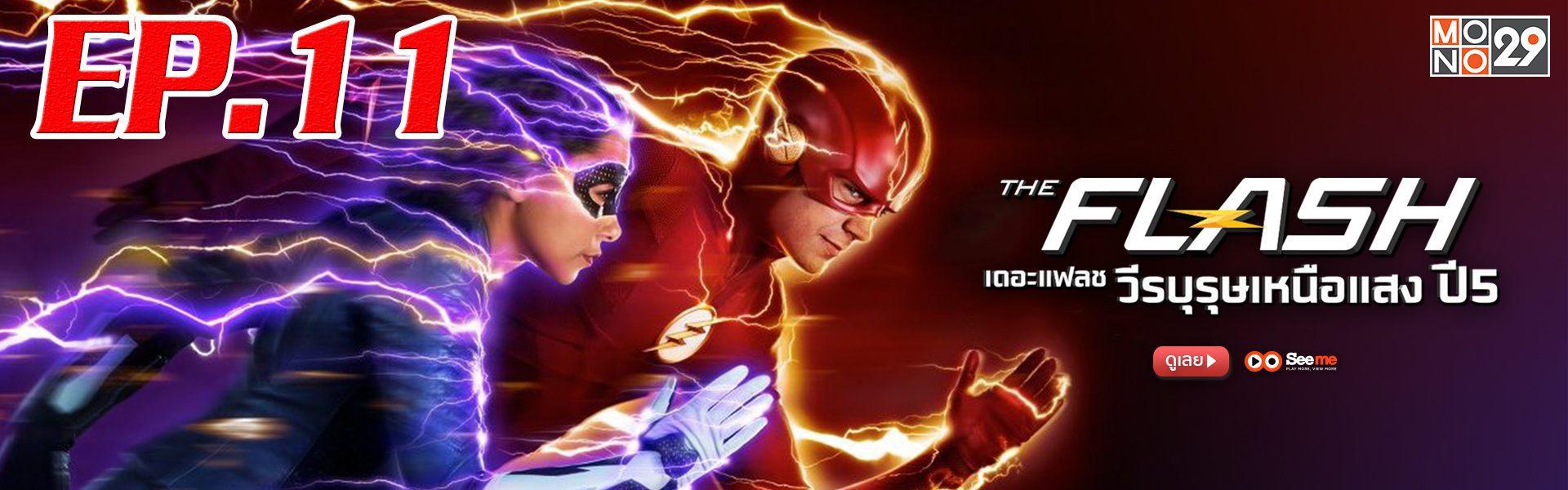 The Flash เดอะ แฟลช วีรบุรุษเหนือแสง ปี5 EP.11 [1/5]