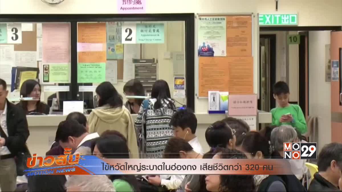 ไข้หวัดใหญ่ระบาดในฮ่องกง เสียชีวิตกว่า 320 คน