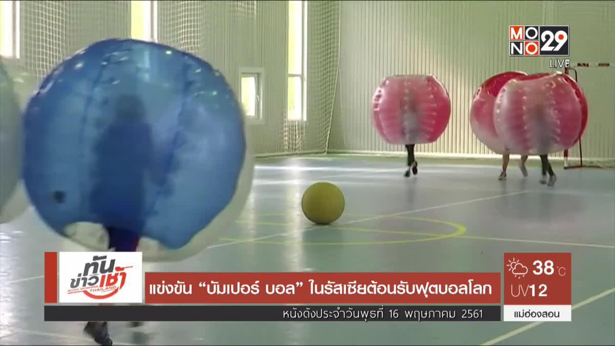 """แข่งขัน""""บัมเปอร์ บอล"""" ในรัสเซียต้อนรับฟุตบอลโลก"""