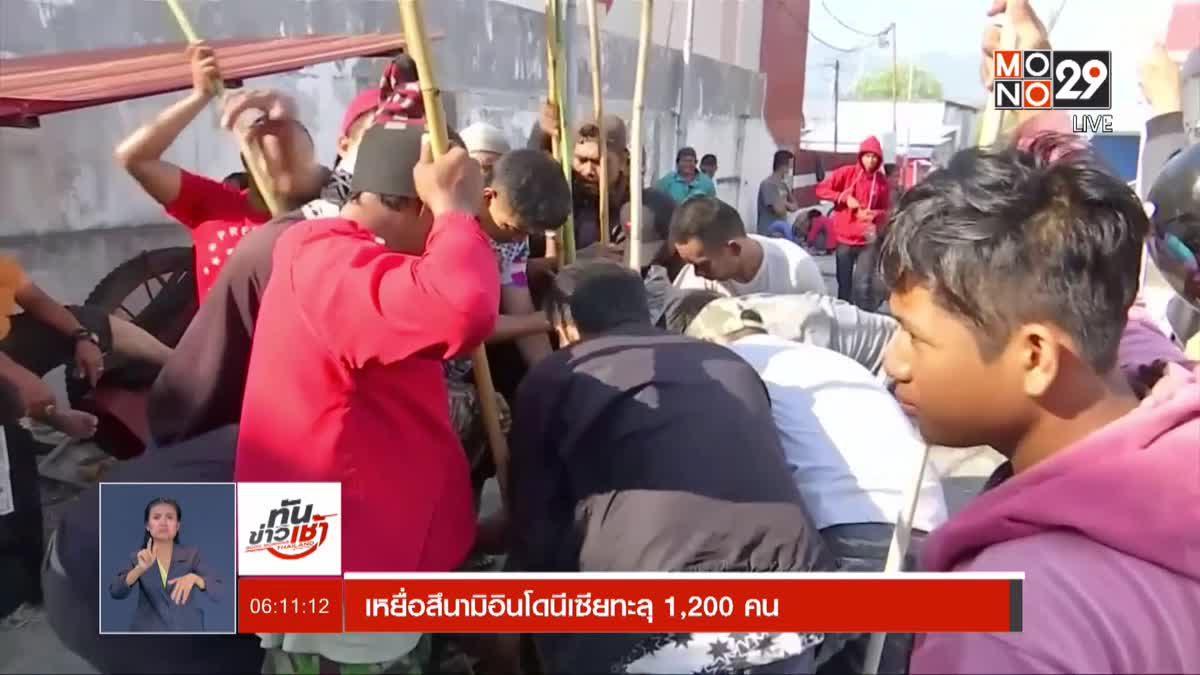 เหยื่อสึนามิอินโดนีเซียทะลุ 1,200 คน