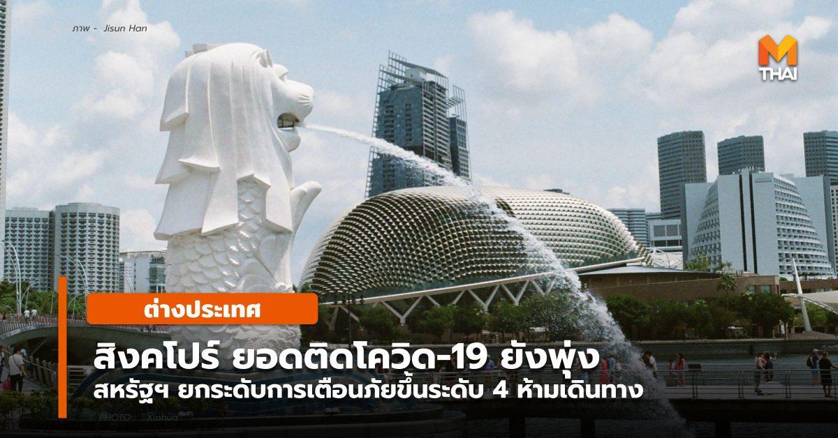 สิงคโปร์ ติดโควิด-19 ยังพุ่ง /  สหรัฐฯ ปรับเตือนขึ้นระดับ 4 ห้ามเดินทาง