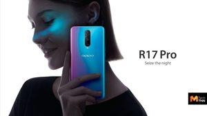 เปิดตัว Oppo R17 Pro ในประเทศไทย มาพร้อมกล้องหลัง 3 ตัว เคาะราคา 24,990 บาท