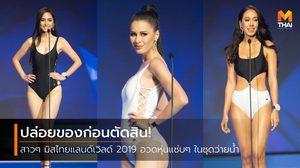 โค้งสุดท้ายก่อนตัดสิน! 24 สาว มิสไทยแลนด์เวิลด์ อวดหุ่นในชุดว่ายน้ำ