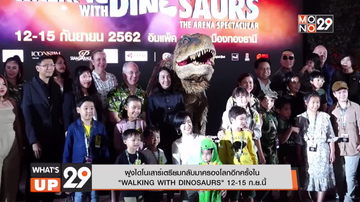 """ฝูงไดโนเสาร์เตรียมกลับมาครองโลกอีกครั้งใน """"WALKING WITH DINOSAURS"""" 12-15 ก.ย.นี้"""