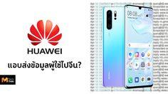 ผู้ใช้ Huawei P30 Pro ในไทยพบ มีการแอบส่งข้อมูลไปยังเว็บไซต์รัฐบาลจีน