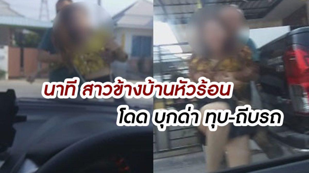 ใครผิดใครถูก นาที สาวข้างบ้านหัวร้อน โดด บุกด่า ทุบ-ถีบรถ หลังได้ยินเสียงบีบแตร 1 ครั้ง