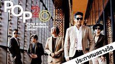ประกาศผลผู้ได้รับบัตรคอนเสิร์ต Period of Party 20th Anniversary Concert