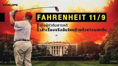 Fahrenheit 11/9 : เมื่อผู้กำกับสารคดีเล่าเรื่องจริงอันโหดร้ายด้วยโทนขบขัน