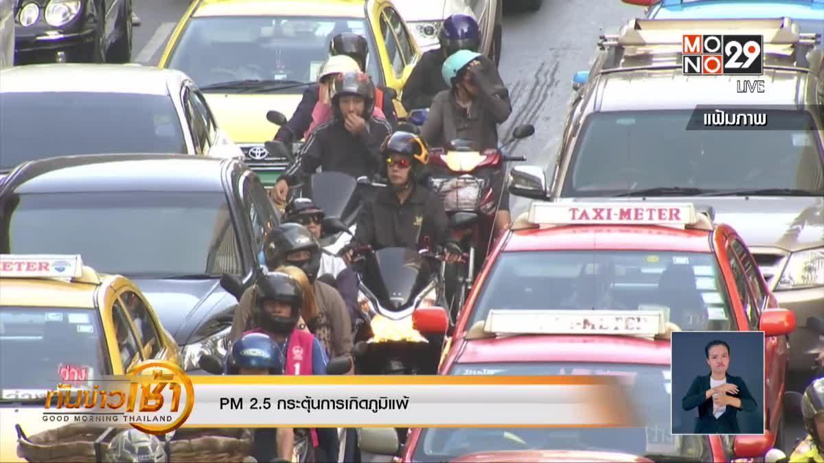 PM 2.5 กระตุ้นการเกิดภูมิแพ้