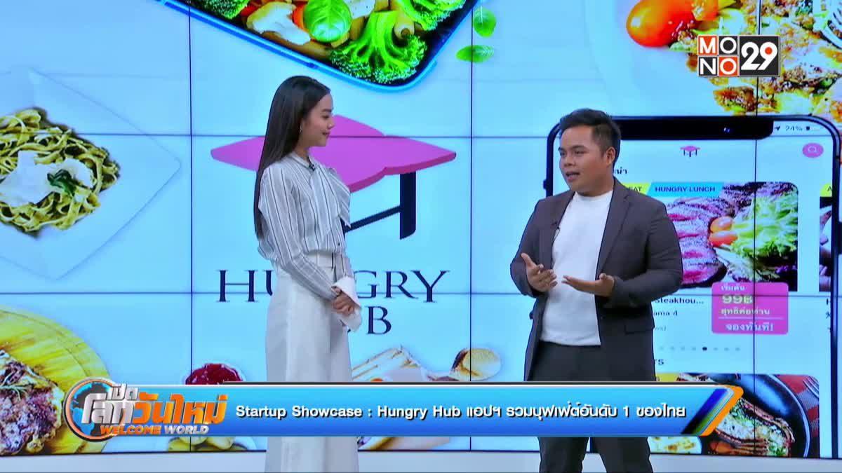Startup Showcase ตอน : Hungry Hubแอปฯ เด็ดสายกิน แหล่งรวมบุฟเฟ่ต์อันดับ 1 ของไทย