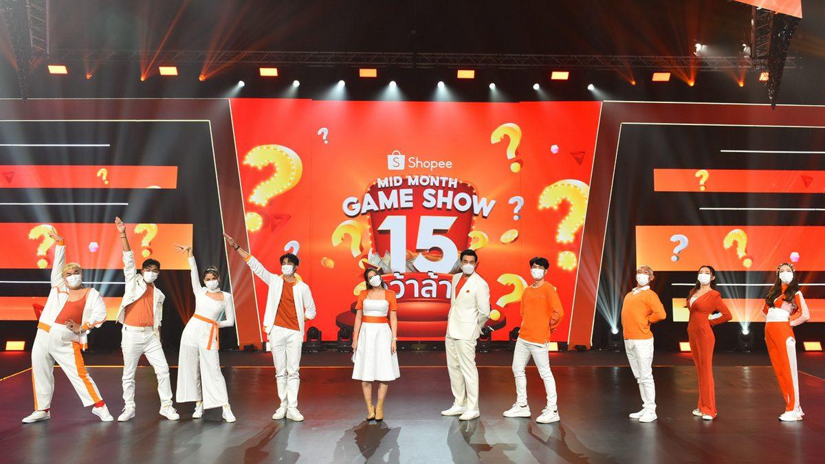 เอิร์ท-นิกกี้-เกรซ-ปุยฝ้าย แจกความสุขในรายการ Shopee Mid Month Game Show 15 คว้าล้าน