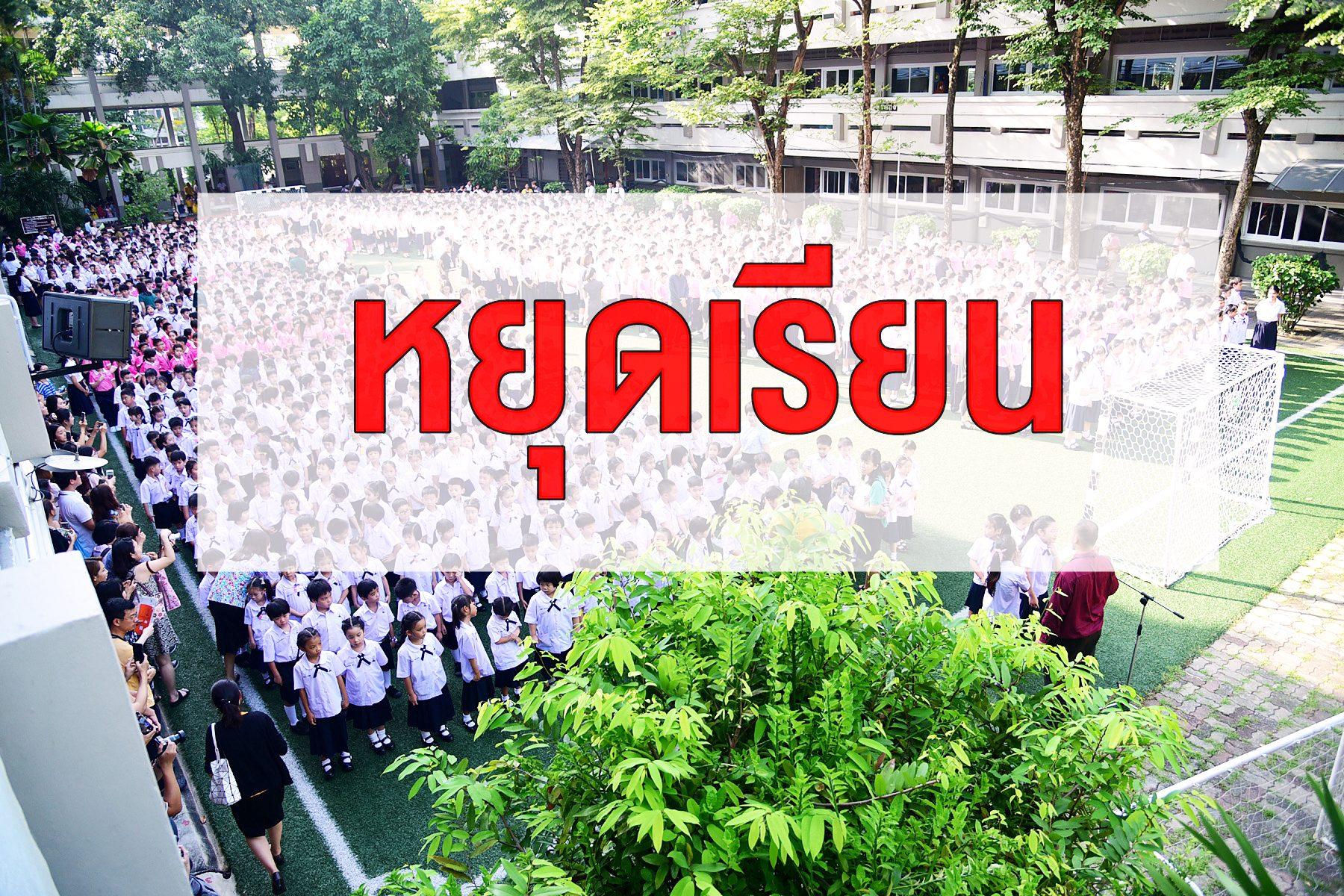 รายชื่อ โรงเรียนประกาศหยุดเรียน จากปัญหาฝุ่นละออง PM2.5 และไข้หวัด