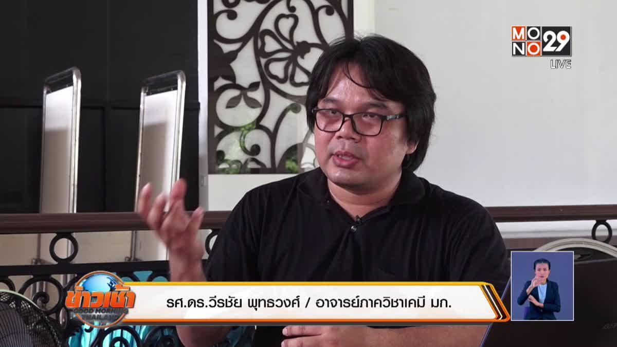นักเคมีไทยสกัดสาร CBD ในกัญชาของกลางสำเร็จ