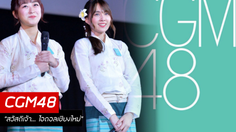 เจาะลึก CGM48 ไอดอลน้องสาว ณ เชียงใหม่ (ตั้งแต่ก่อนวันแรก!)