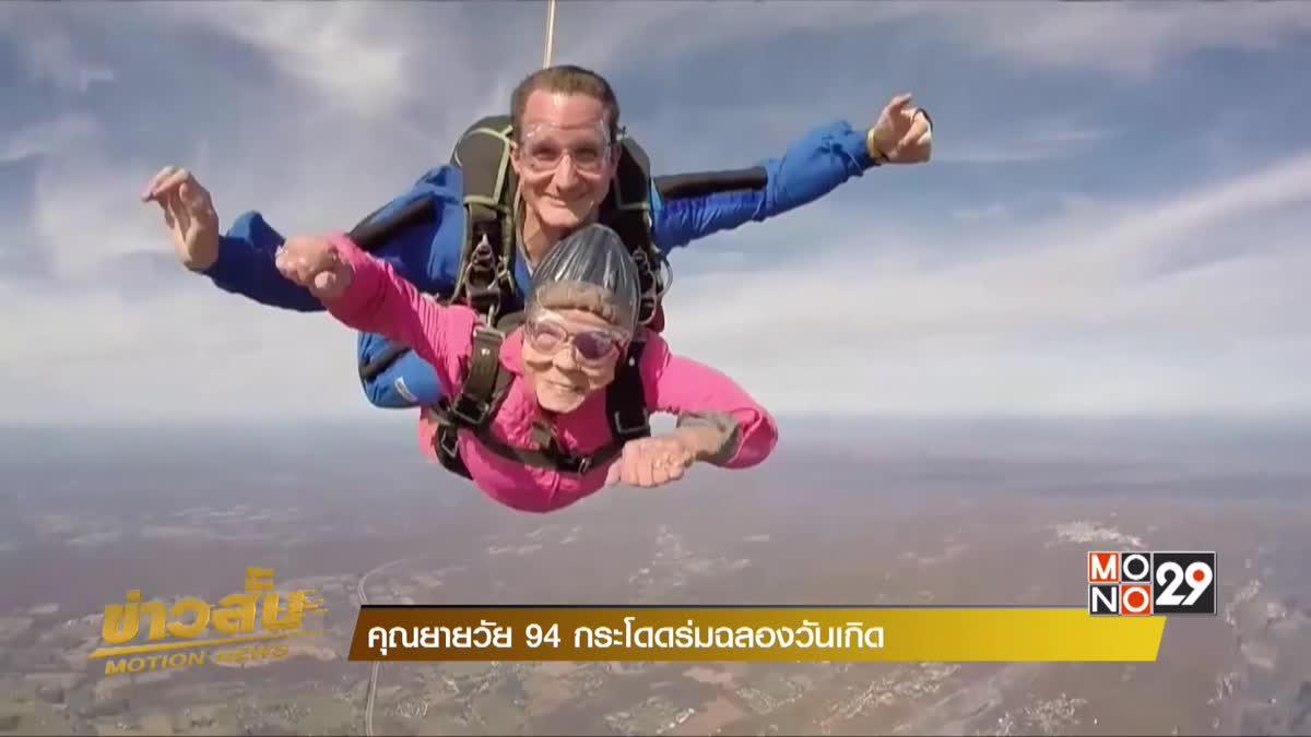 คุณยายวัย 94 กระโดดร่มฉลองวันเกิด