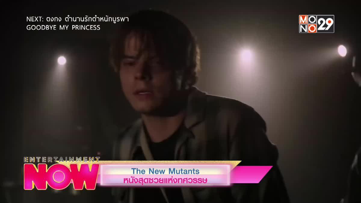 The New Mutants หนังสุดซวยแห่งทศวรรษ