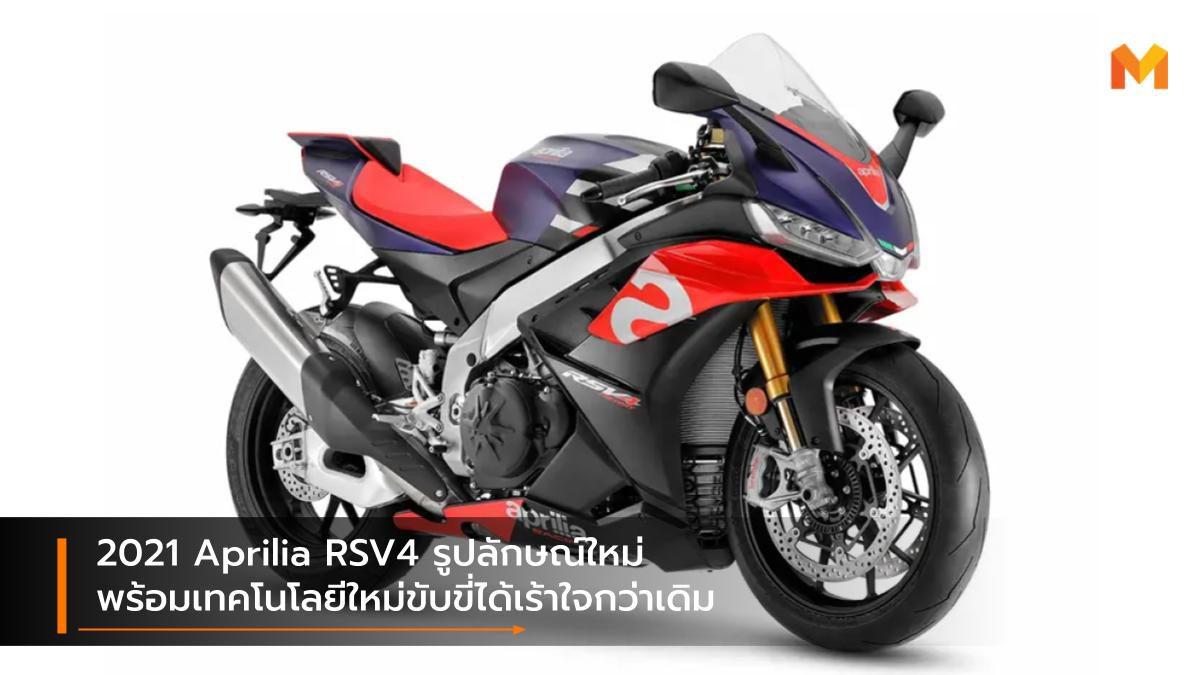 2021 Aprilia RSV4 รูปลักษณ์ใหม่ พร้อมเทคโนโลยีใหม่ขับขี่ได้เร้าใจกว่าเดิม