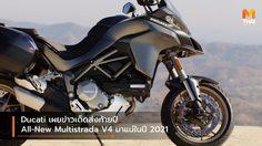 Ducati เผยข่าวเด็ดส่งท้ายปี All-New Multistrada V4 มาแน่ในปี 2021