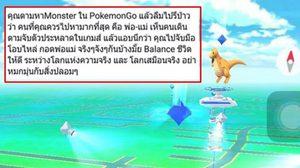 ชาวเน็ตตอกกลับ ยับ!! หลังหนุ่มโพสต์เตือนสติ คนเล่น Pokémon GO