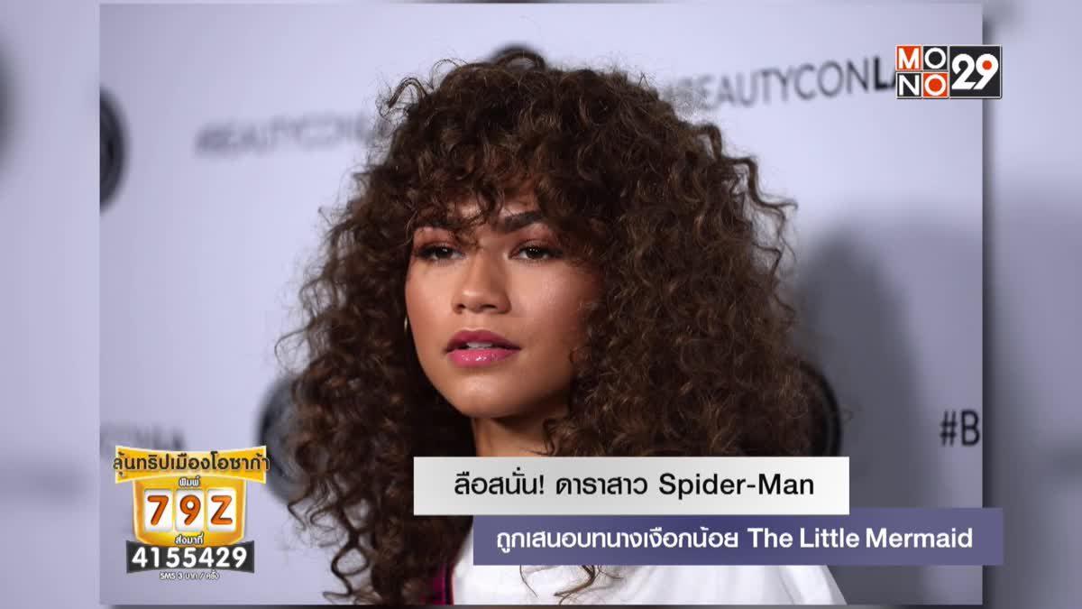 ลือสนั่น! ดาราสาว Spider-Man ถูกเสนอบทนางเงือกน้อย The Little Mermaid