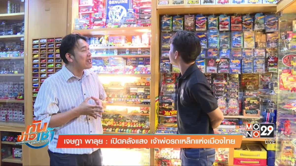 เจษฎา พาลุย : เปิดคลังแสง เจ้าพ่อรถเหล็กแห่งเมืองไทย