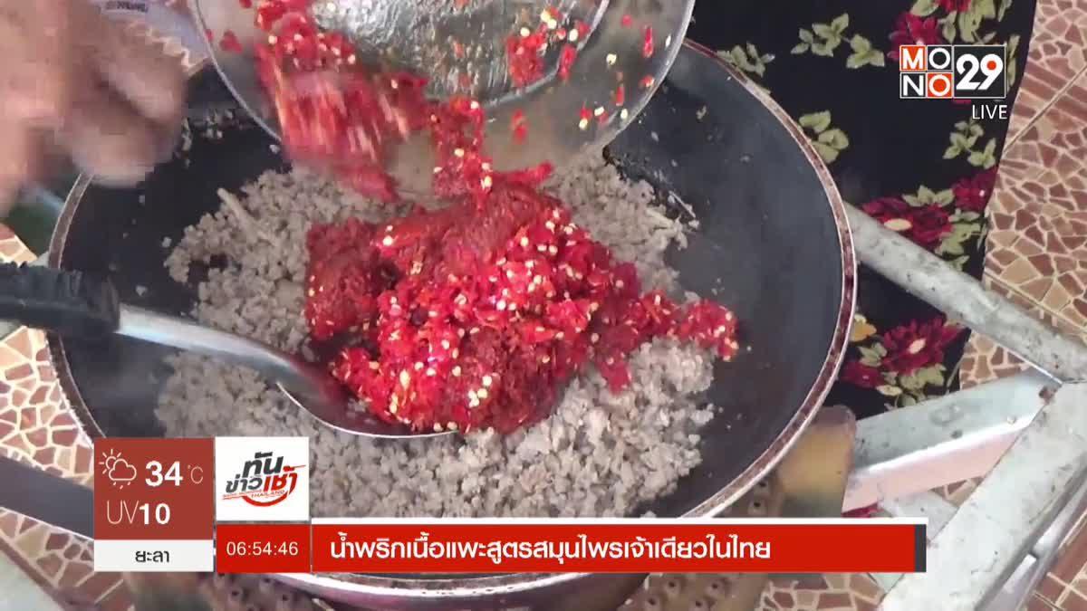 น้ำพริกเนื้อแพะสูตรสมุนไพรเจ้าเดียวในไทย