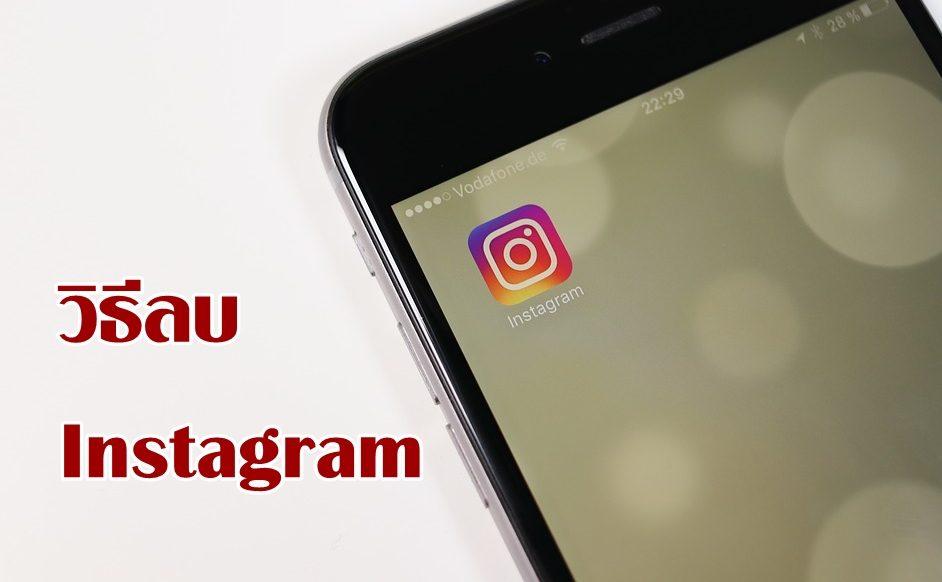 วิธีลบ IG (ยกเลิกสมาชิก Instagram)