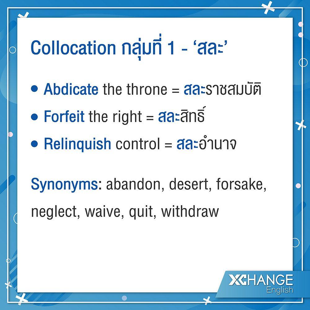 รู้ทัน Collocations ใน Reading Comprehension