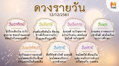 ดูดวงรายวัน ประจำวันพุธที่ 12 ธันวาคม 2561 โดย อ.คฑา ชินบัญชร