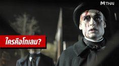 MONOMAX ย้อนเวลาสืบคดีสยองกรุงลอนดอน ในหนัง The Limehouse Golem