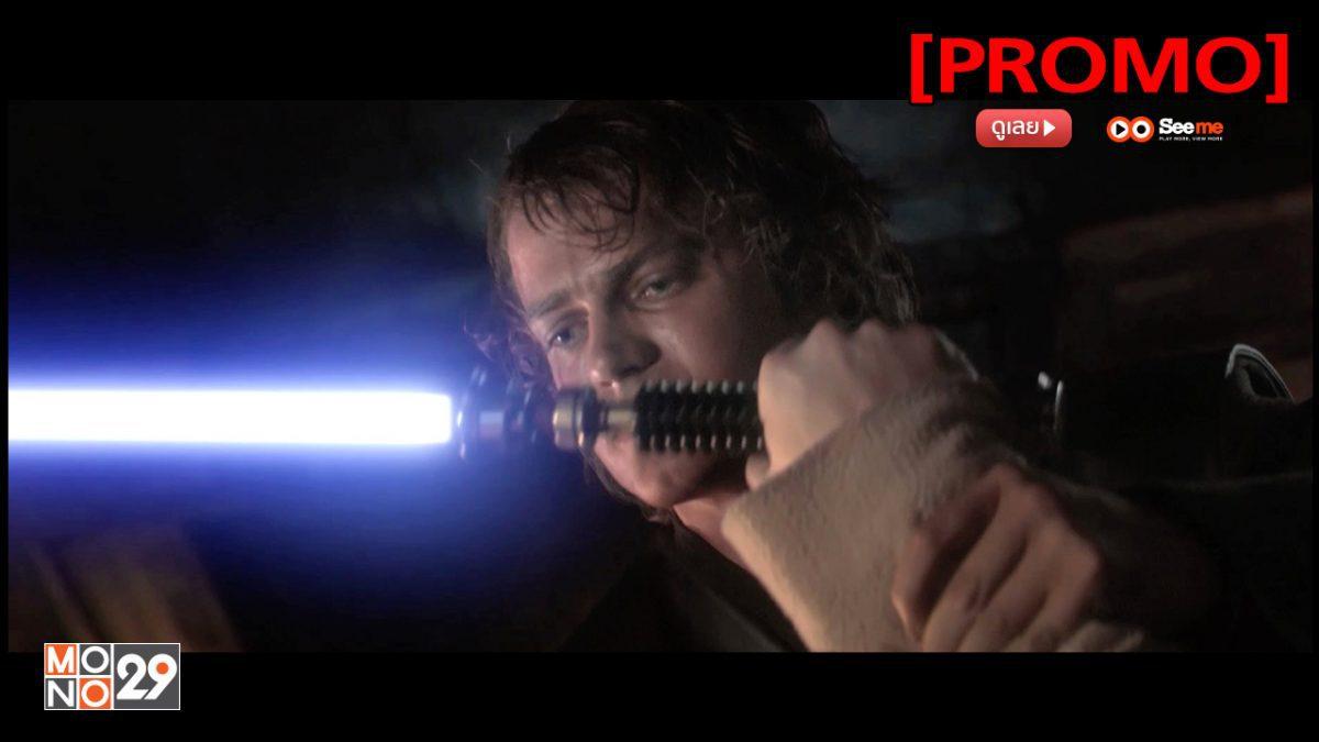 Star Wars III: Revenge of the Sith สตาร์ วอร์ส เอพพิโซด 3: ซิธชำระแค้น [PROMO]
