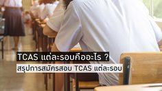TCAS แต่ละรอบคืออะไร ? สรุปการสมัครสอบ TCAS62 รายละเอียดทั้ง 5 รอบ
