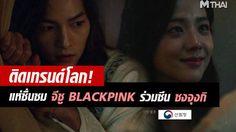 จีซู BLACKPINK ปรากฏตัวใน Arthdal Chronicles แค่ไม่กี่วินาที ทำติดเทรนด์โลกซะแล้ว!!