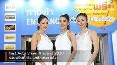 Fast Auto Show Thailand 2020 รวมพริตตี้สาวสวยใสกระชากใจ
