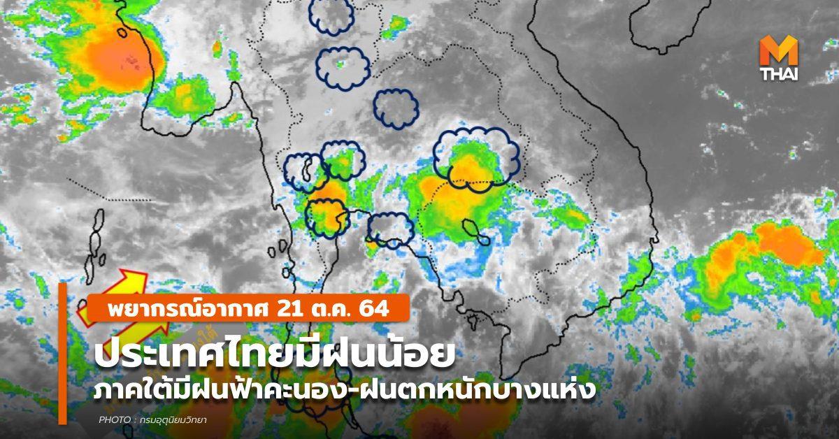 พยากรณ์อากาศ – 21 ต.ค. ประเทศไทยตอนบนมีฝนน้อย